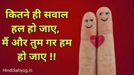 flirting lines in hindi