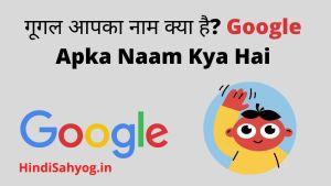 Google Apka Naam Kya Hai