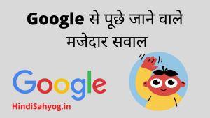 Google से पूछे जाने वाले मजेदार सवाल