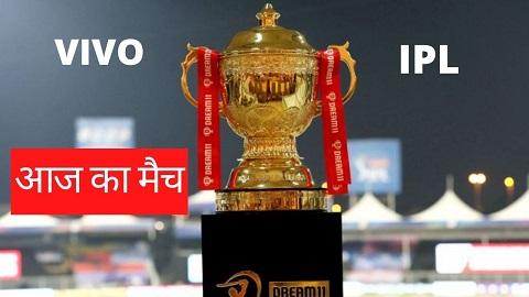 Vivo IPL Aaj Ka Match