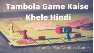 Tambola Game Kaise Khele