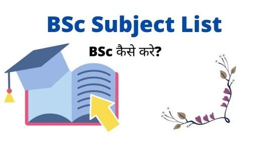 BSc Me Kitne Subject Hote Hain Hindi