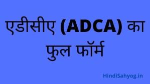 ADCA ka full form in Hindi