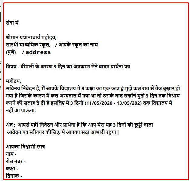 Leave Application in Hindi for school