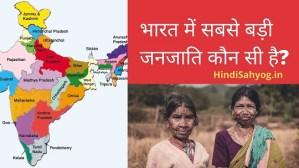 Bharat Ki Sabse Badi Janjati Ka Naam