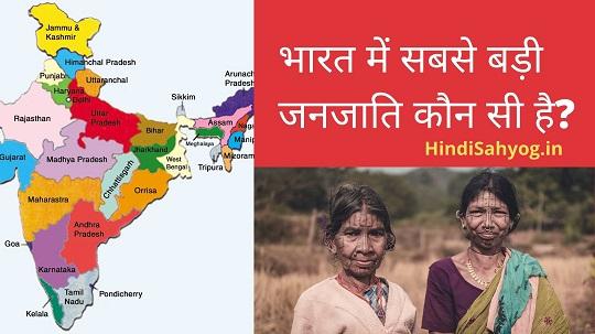 भारत में सबसे बड़ी जनजाति कौन सी है