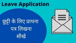 Leave Application in Hindi