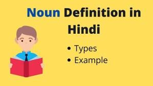 Noun Definition in Hindi
