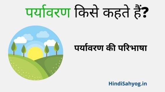 पर्यावरण किसे कहते हैं? - Paryavaran Kise Kahate Hain