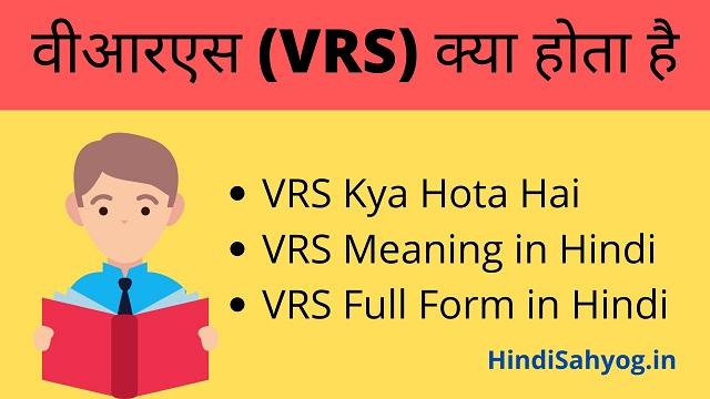 वीआरएस (VRS) क्या होता है
