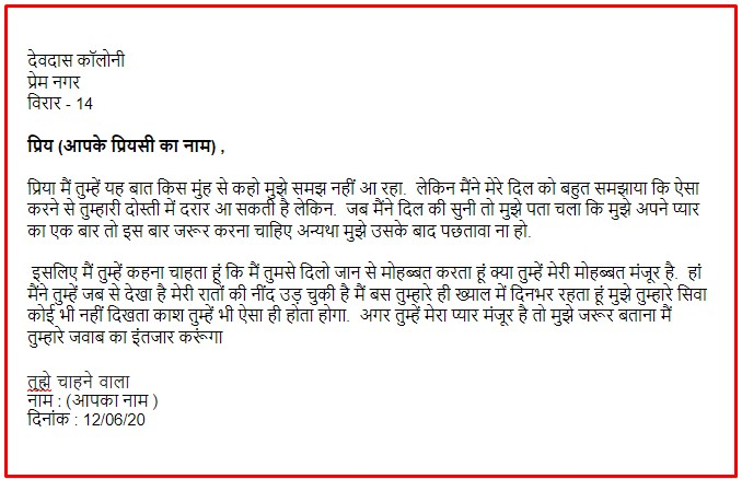 Informal Letter Format in Hindi | अनौपचारिक पत्र लेखन