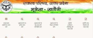 Online Jamin Ki Jankari Kaise Dekhe