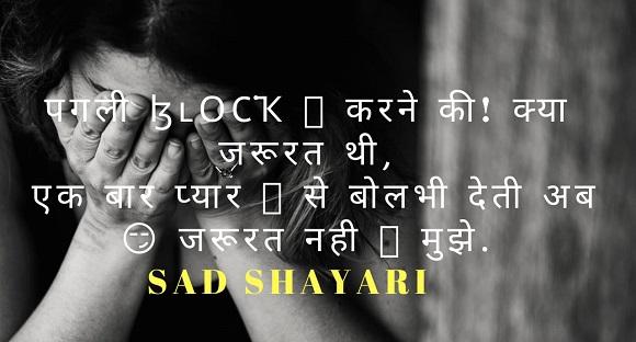 Shayari Photo Download