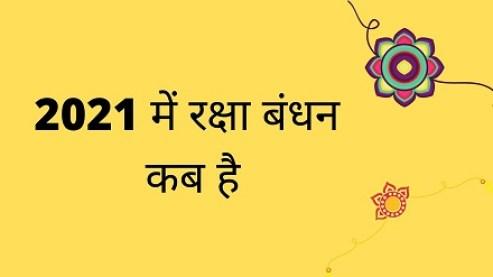 2021 Me Raksha Bandhan Kab Aata Hai