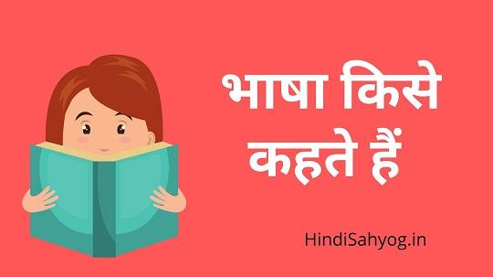 Bhasha kise kahate hain Hindi Mein