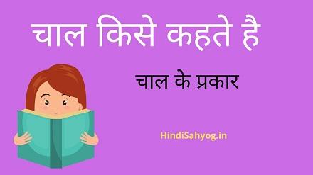 Chal Ki Paribhasha