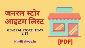 general store items list in hindi
