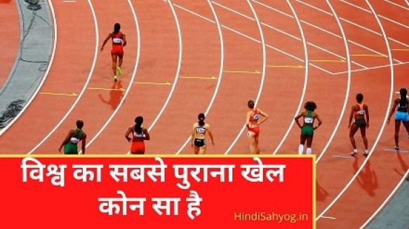 Vishv Ka Sabse Purana Khel