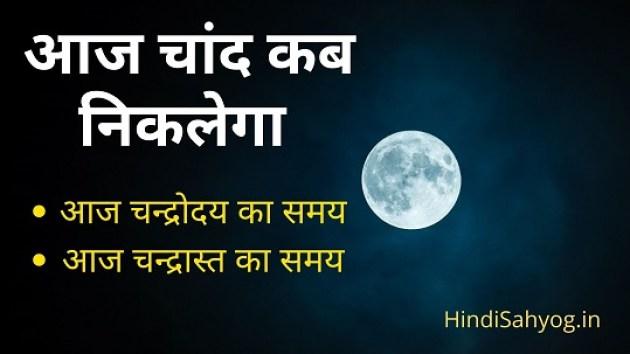 Aaj Chand Kitne Baje Nikalega