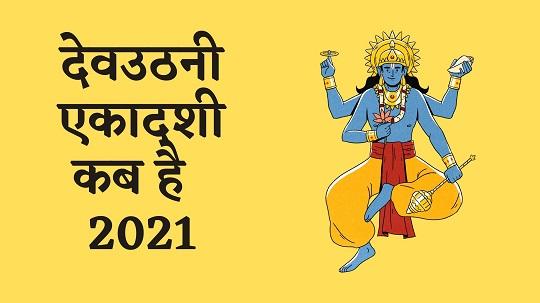 Dev Uthani Ekadashi 2021 Me Kab Hai