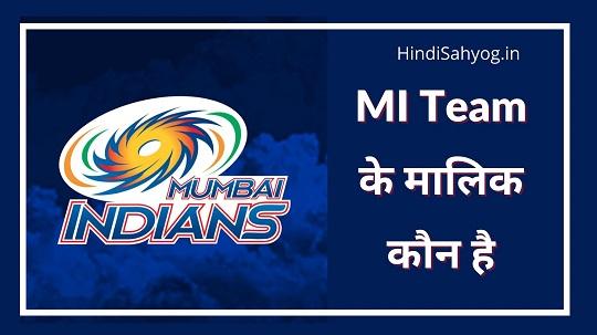 Mumbai Indians Ka Malik Kaun Hai