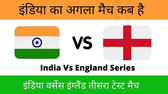 India England Teesra Test Match Kab Hai