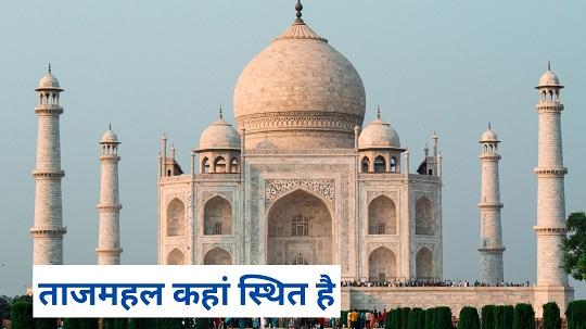 Taj Mahal Kahan Sthit Hai