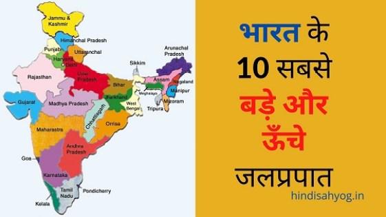 Bharat Ka Sabse Uncha Aur Bada Jalprapat