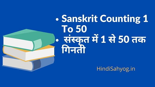 Sanskrit Counting 1 To 50