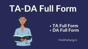 DA Full Form in Hindi
