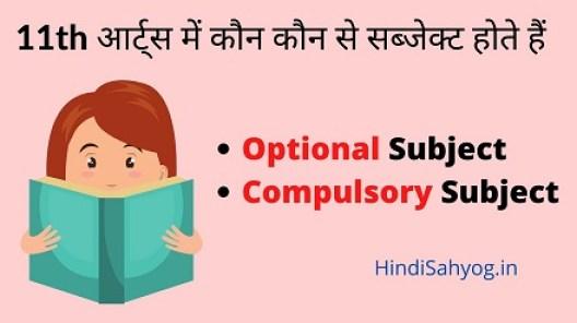 11th Arts Subject List in Hindi