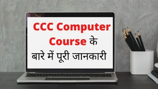 CCC Course fees Kitni Hai