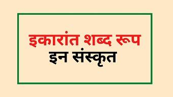 Ikarant shabd roop avdhi in Sanskrit