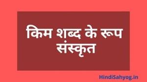 Kim Shabd Roop in Sanskrit