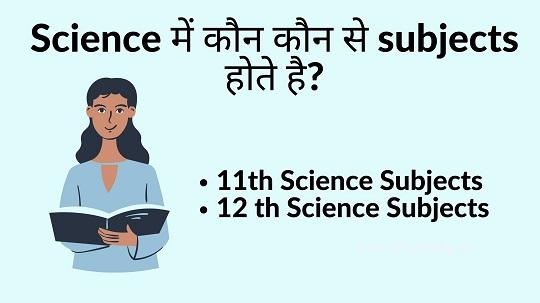 Science में कौन कौन से subjects होते है