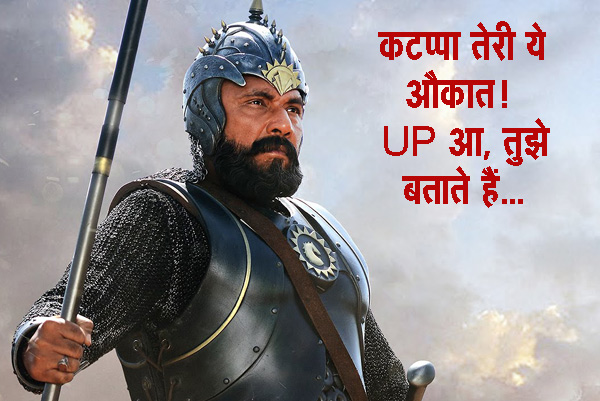 Bahubali of UP why kattappa killed bahubali कटप्पा बाहुबली