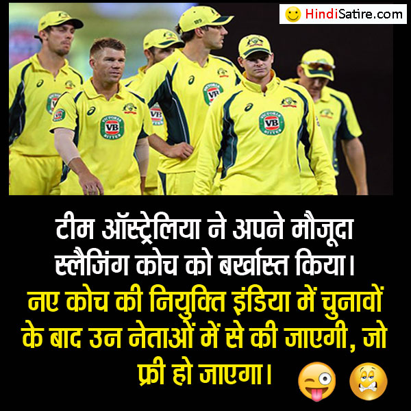 sledging , sledging in cricket, sledging in election, political jokes, political satire, राजनीजिक जोक्स