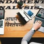 FUNDAMENTAL ANALYSIS क्या है