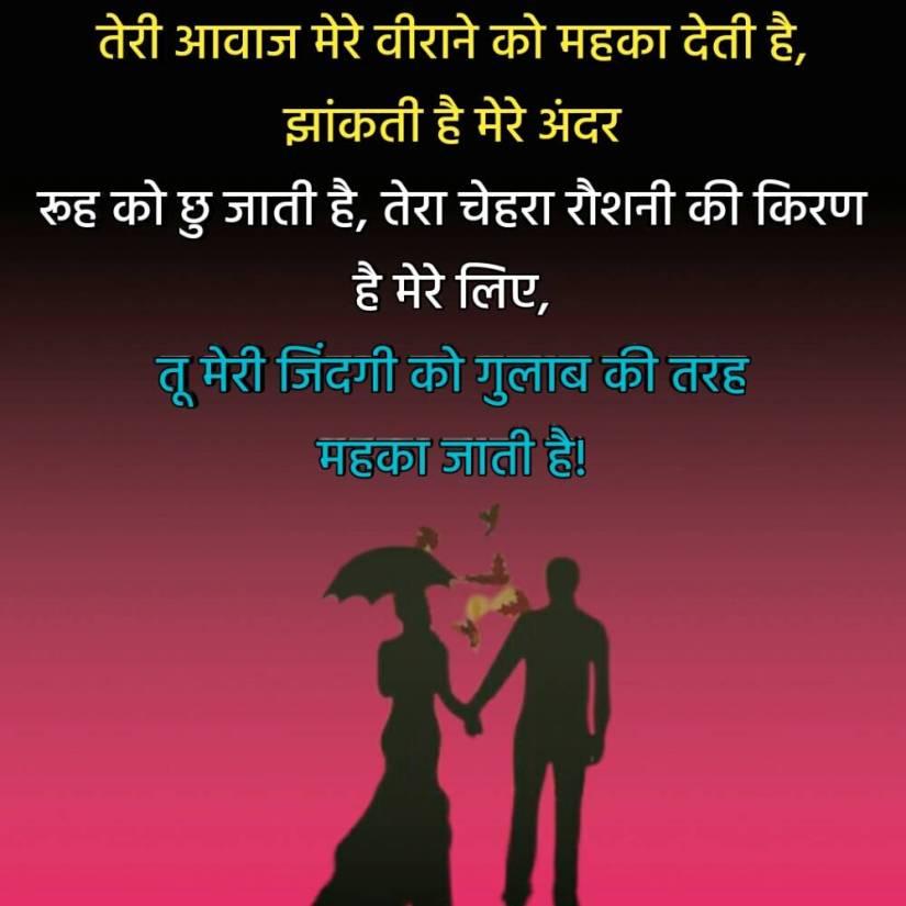 latest love shayari in hindi 1 1