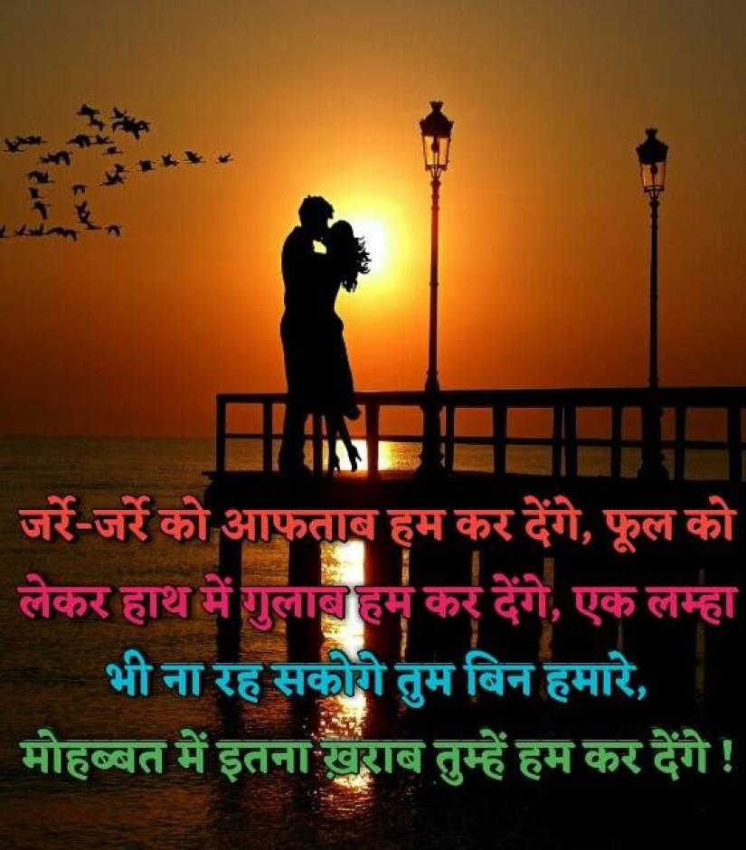 Best shayari hindi mai
