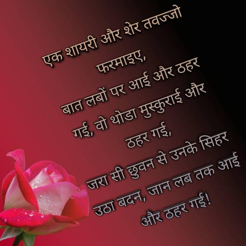 latest love shayari in hindi 22