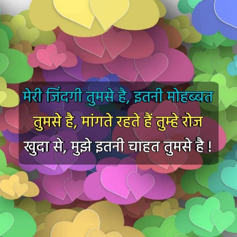 latest love shayari in hindi 25