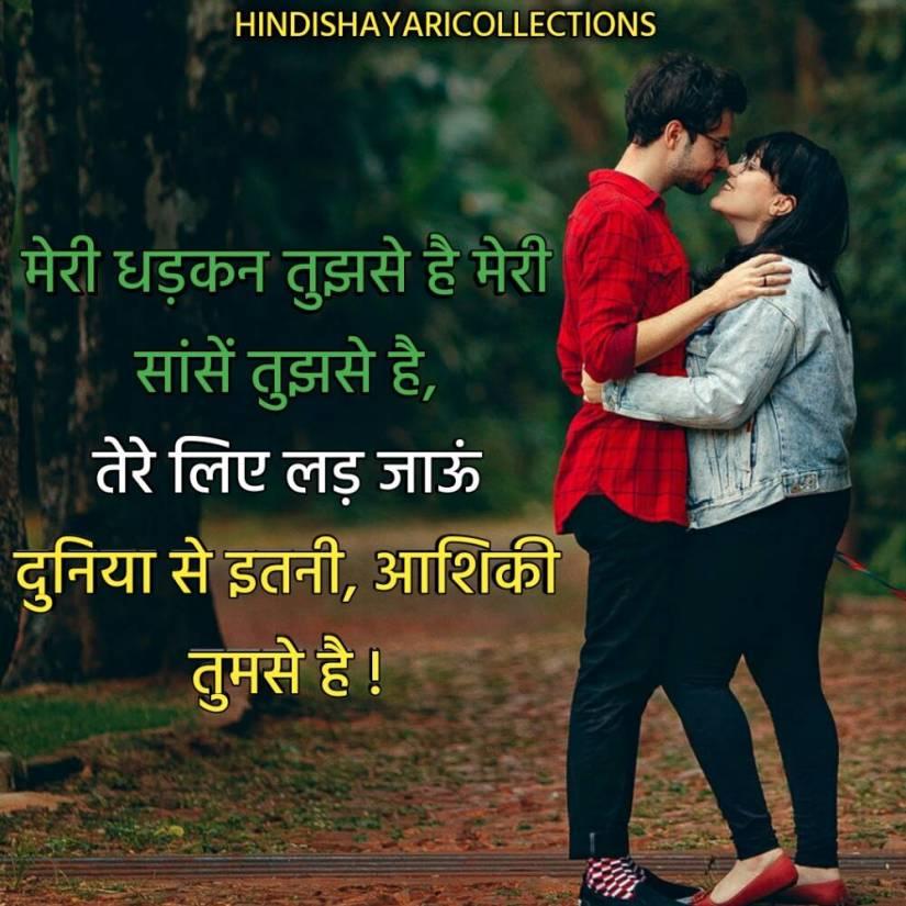 latest love shayari in hindi 9