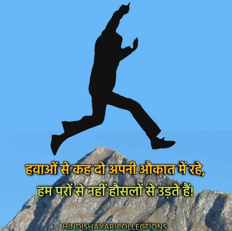 Motivational Shayari in Hindi20