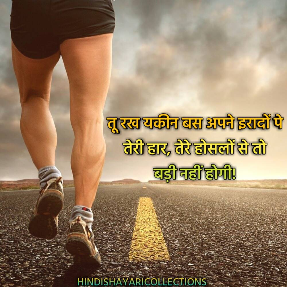 motivational shayari 17