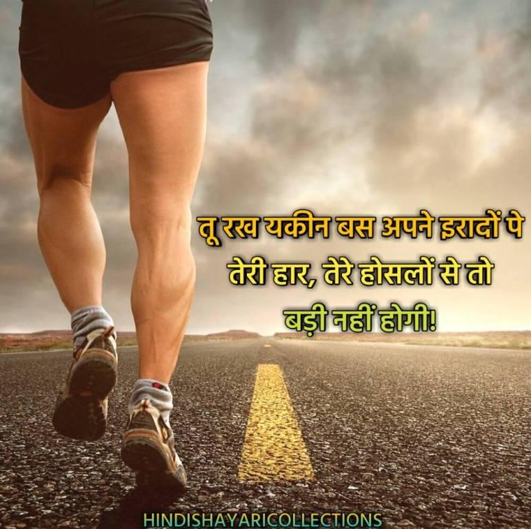 Motivational Shayari in Hindi24