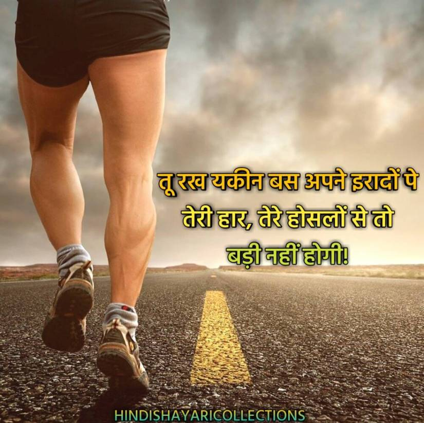 Motivational Shayari in Hindi24