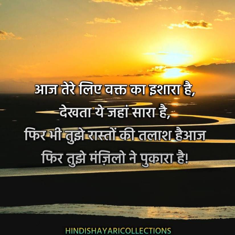 motivational shayari 18