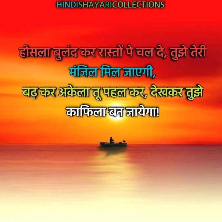 Motivational Shayari in Hindi9