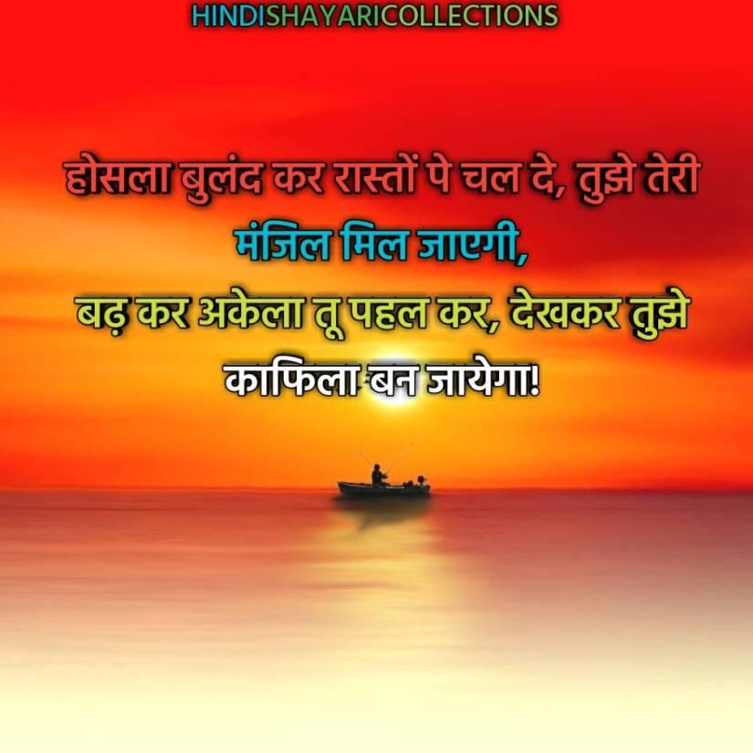 Motivational Shayari in Hindi9